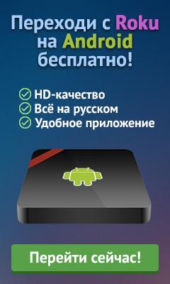 Переходи с Roku на Android бесплатно